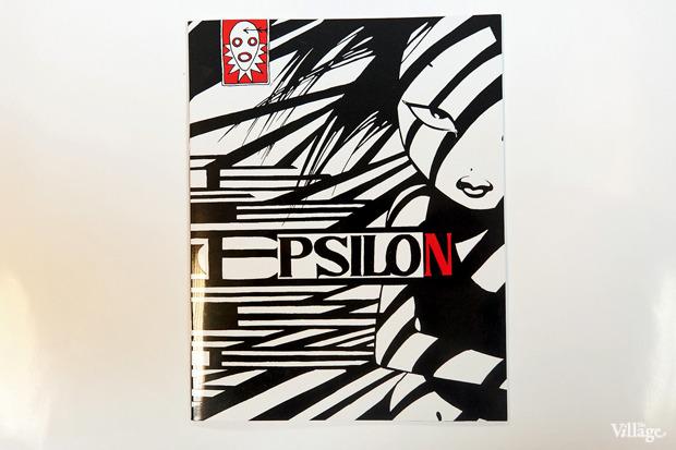 Epsilon — 200 рублей. Изображение № 69.