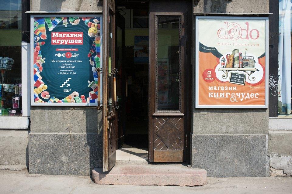 6 маленьких книжных: Секреты выживания вМоскве. Изображение № 39.