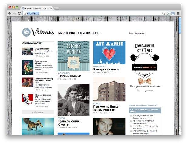 Страна и мы: Городские интернет-газеты в России (Часть III). Изображение № 29.