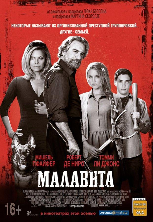Фильмы недели: «Джобс: Империя соблазна», «Малавита», «Конец света 2013: Апокалипсис по-голливудски». Изображение № 2.