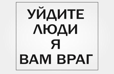 Издательство «Захаров» выпустило наклейки на сигаретные пачки. Изображение № 6.