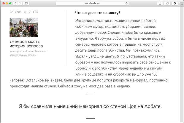 Rambler&Co запустил СМИ о Москве «Мослента». Изображение № 2.