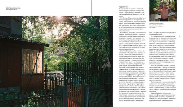 В столице появился новый журнал «Москвич». Изображение № 12.