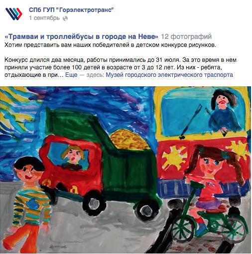 «РПР-Парнас» обвиняет «Горэлектротранс» в неэффективном расходовании средств. Изображение № 4.