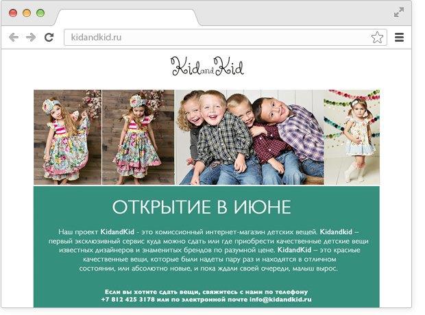 В Петербурге появится комиссионный интернет-магазин детских вещей. Изображение № 1.