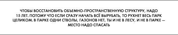 Изображение 18. Круглый стол: Каким был и каким должен стать парк Горького?.. Изображение № 11.