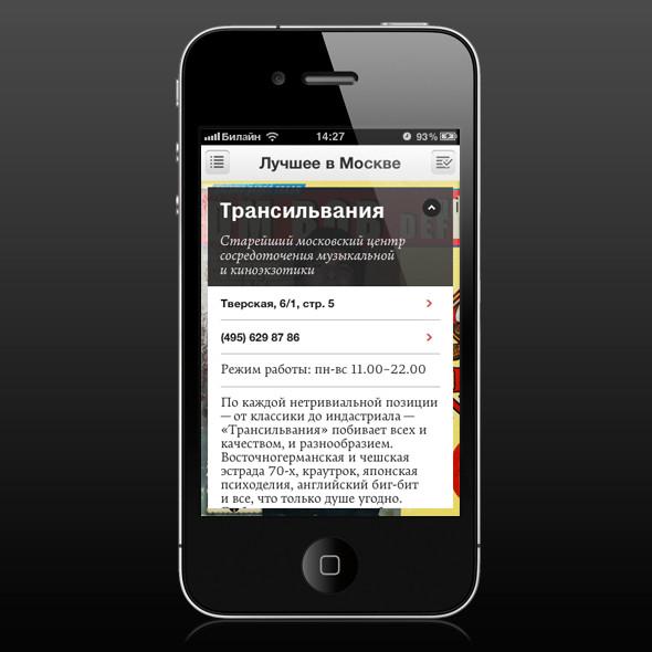 «Афиша» составила список лучших мест в Москве. Изображение № 11.