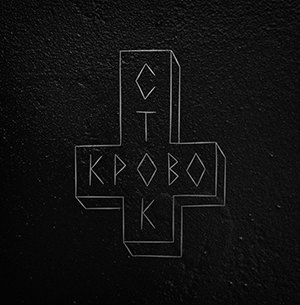 «Некачает»: TheVillage слушает главные альбомы года стаксистом. Изображение № 7.