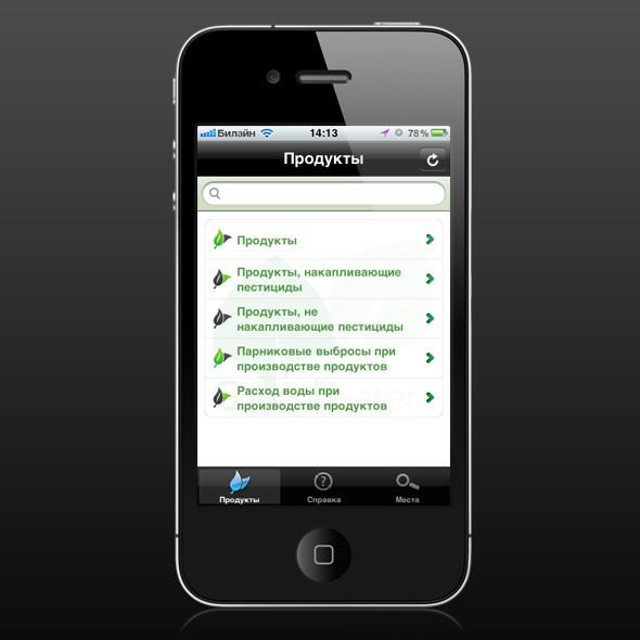 Как на ладони: 14 iPhone-приложений для Москвы. Изображение № 63.