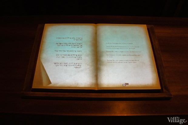 Новое место: Еврейский музей и Центр толерантности. Изображение № 4.