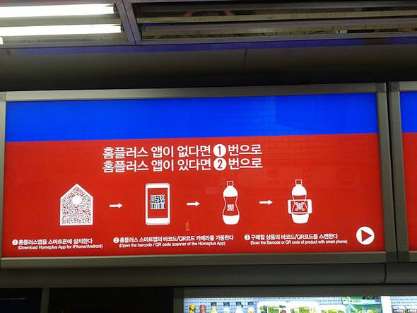 В московском метро может появиться виртуальный супермаркет. Изображение № 7.