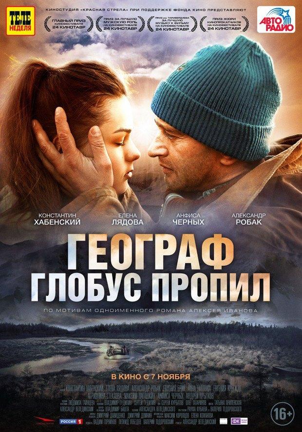 Фильмы недели: «Жизнь Адель», «Распутин», «Географ глобус пропил». Изображение № 3.