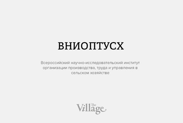 ГУЗМОМОЦПБСПИДИЗ идругие странные аббревиатуры Москвы. Изображение № 8.