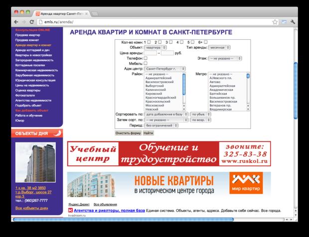 Правила съёма: 7 сайтов для поиска квартир в Петербурге. Изображение № 6.