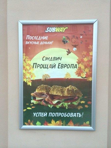 Сэндвич «Прощай, Европа» вSubway. Изображение № 1.