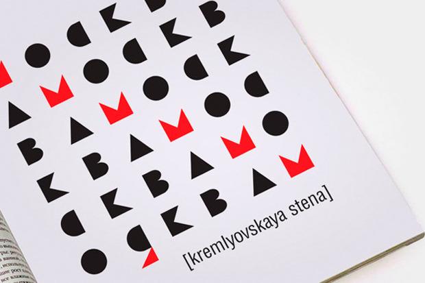 Пять идей для логотипа Москвы. Изображение № 4.