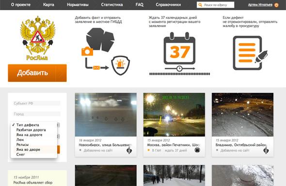 Сообщить о неубранном снеге можно на сайте «РосЯма». Изображение № 4.