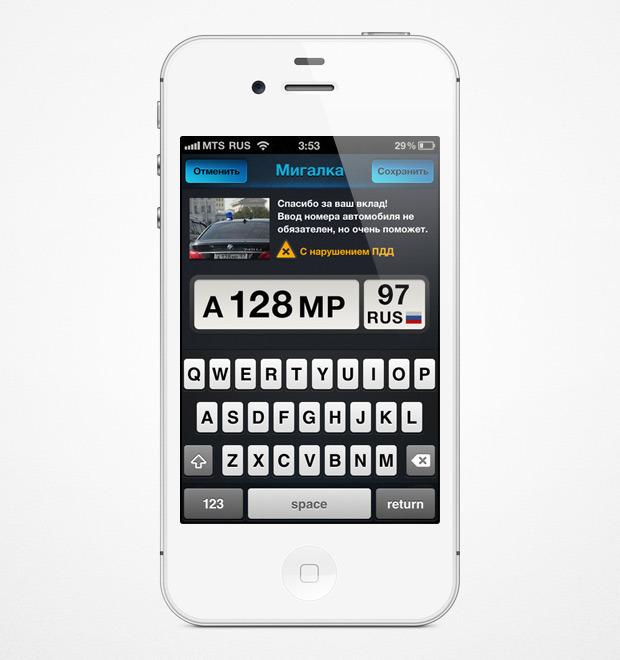 Мигалки на дорогах теперь можно отслеживать через смартфон. Изображение № 2.