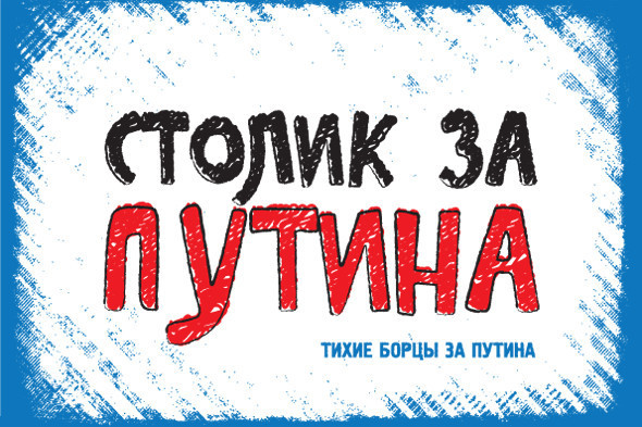 «Жан-Жак» оккупировали сторонники Путина. Изображение № 4.