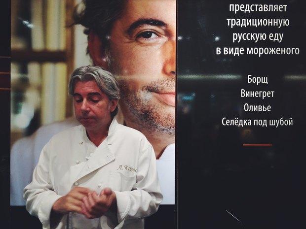 В ЦУМе появилось мороженое Анатолия Комма со вкусом борща, винегрета иоливье. Изображение № 2.