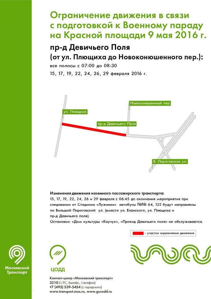 В центре Москвы ограничат движение из-за подготовки к параду Победы. Изображение № 1.