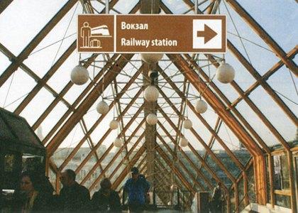 В России появятся единые указатели для туристов. Изображение № 2.