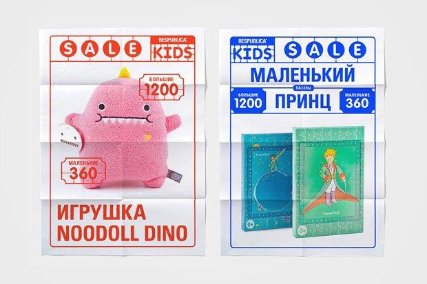 Firma разработали фирменный стиль для магазинов Respublica Kids. Изображение № 7.