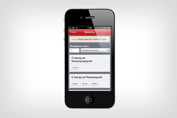 «Афиша» запустила сервис бронирования билетов через смартфон. Изображение № 1.