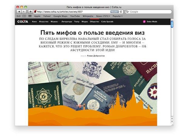 Ссылки дня: Сны пограничников, мифы о пользе введения виз и приговор Навальному. Изображение № 2.
