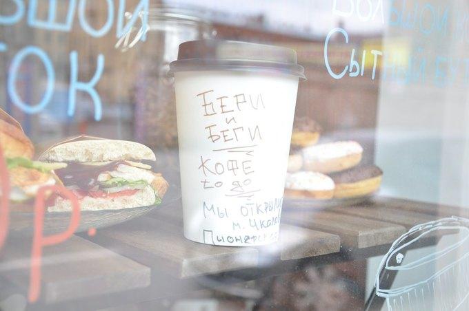 Третья вгороде кофейня «Бери ибеги» открылась наПетроградской стороне. Изображение № 3.