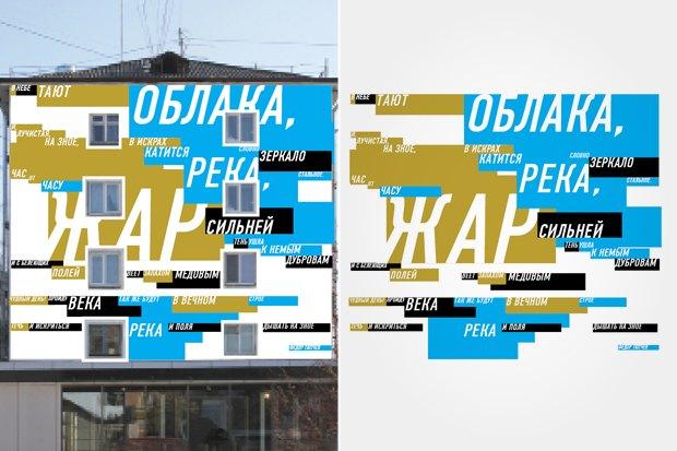 Пять художников освоих граффити для фестиваля «Лучший город Земли». Изображение № 5.