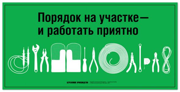 Студия Лебедева придумала плакаты для «Мосэнерго». Изображение № 8.