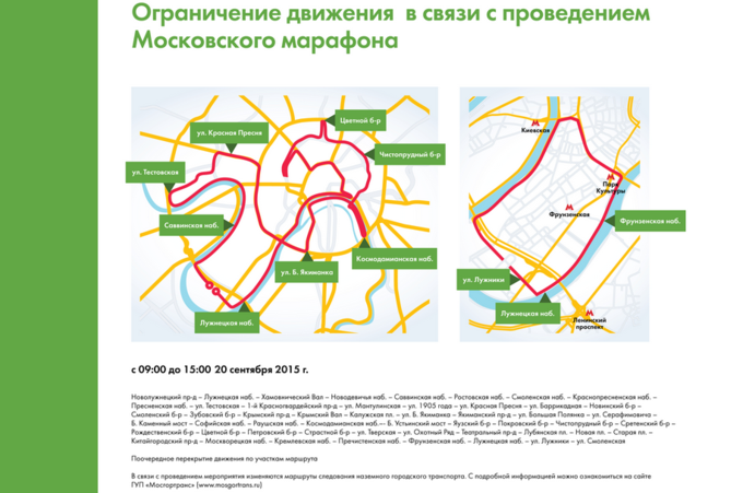 На нескольких улицах в центре Москвы перекроют движение из-за Московского марафона . Изображение № 1.