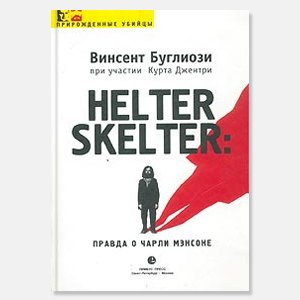 Создавая убийцу: Как появился жанр true crime и почему мы его любим. Изображение № 6.