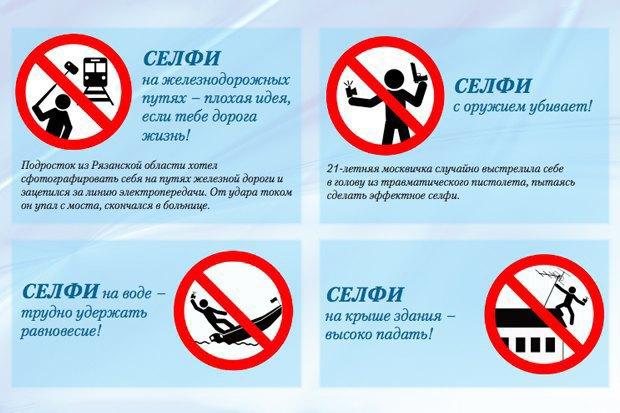 МВД расскажет московским школьникам о безопасном селфи. Изображение № 1.