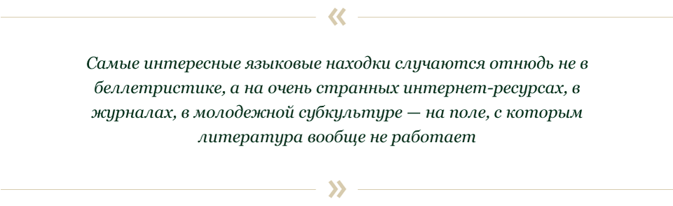 Александр Иванов и Сергей Шаргунов: Что творится в современной литературе?. Изображение № 35.