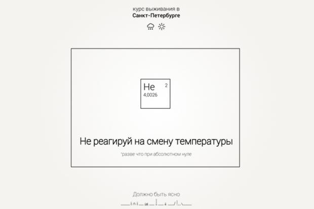 Иллюстратор из Петербурга выпустил курс повыживанию в городе . Изображение № 4.
