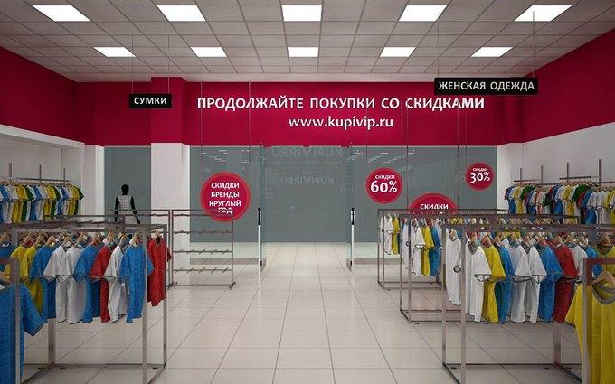 KupiVip открывает первый офлайн-магазин. Изображение № 2.