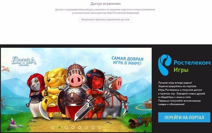 «Ростелеком» начал показывать рекламу на заблокированных сайтах. Изображение № 1.