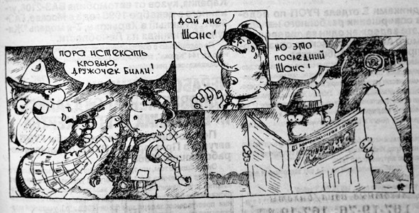 Историю России в объявлениях покажут на выставке газеты «Реклама-ШАНС». Изображение № 6.