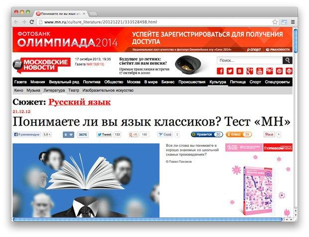 Ссылки дня: Вечные вопросы, средний возраст российских предпринимателей и фотографии из Одинцова. Изображение № 2.