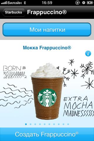 Starbucks выпустил iPhone-приложение для москвичей. Изображение № 4.