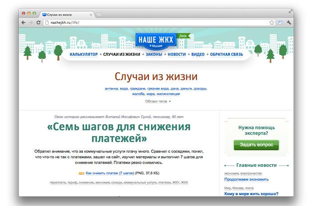 Улучшайзинг: Как гражданские активисты благоустраивают Москву. Изображение № 3.
