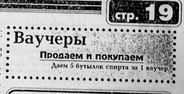Подать объявление в газету реклама-шанс частные объявления интим услуг смоленск
