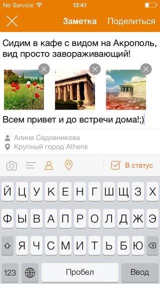 Приложение «Одноклассников» вернулось вApp Store без музыки. Изображение № 2.