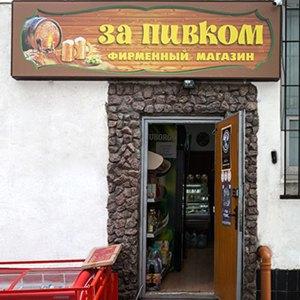 8магазинов скрафтовым пивом. Изображение № 5.