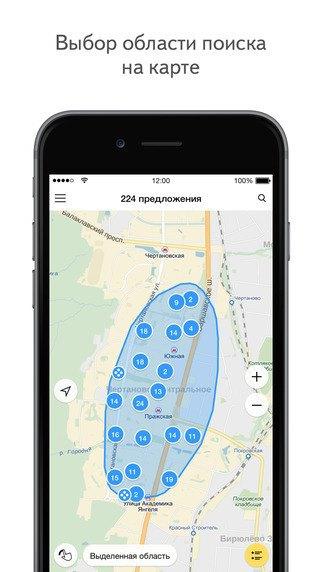 «Яндекс» выпустил приложение для поиска недвижимости. Изображение № 1.