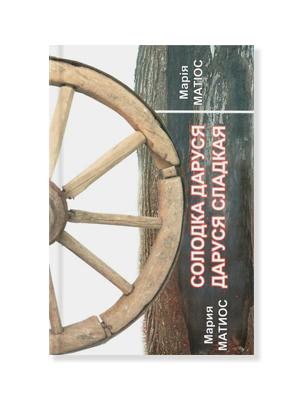Сучукрлит: 10 главных книг современной украинской литературы. Изображение № 8.
