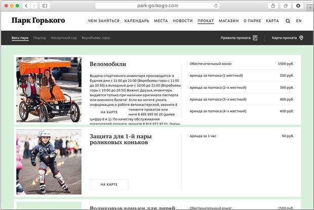 Парк Горького обновил свой сайт. Изображение № 4.