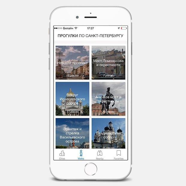 «Яндекс» запустил приложение для прогулок по российским городам. Изображение № 2.